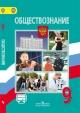 Обществознание 9 кл. Учебник с online поддержкой